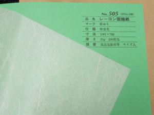 レーヨン雲龍紙