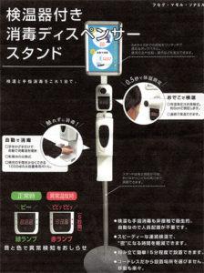 検温器付き消毒ディスペンサー