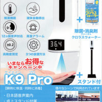 非接触・消毒機K9PRO